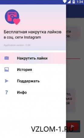 лайки инстаграм приложение